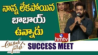 Jr NTR Emotional Speech |  Aravinda Sametha Success Meet | Jr NTR | Trivikram | hmtv