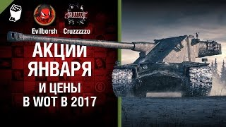 Акции Января и Цены в WoT в 2017 - Танконовости №71 - Будь готов [World of Tanks]
