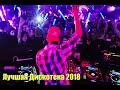 Feder Lordli Ночное движение Prod Alex Лучшая Дискотека 2018 mp3