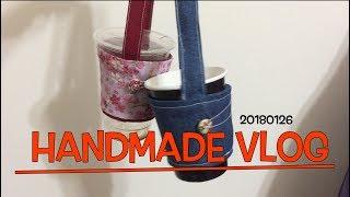 【HandMade Vlog】環保杯套 | 自己的袋子自己做