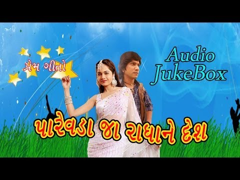 Parawada Ja Radhane Desh | Full Audio Songs 2014 | Vikram Thakor, Mamta Soni video