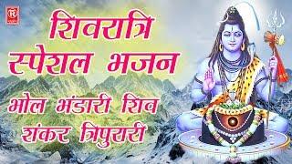 Shivrattri Special सुन्दर भजन : भोले भंडारी शिव शंकर त्रिपुरारी   Rakesh Kala   Rathore Cassette