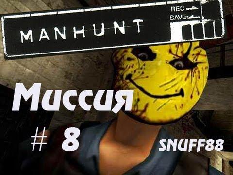 Прохождение Manhunt - 8 Миссия (Вид невинности)