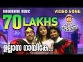 ULLASA GAYIKE song from Adi Kapyare Koottamani MP3