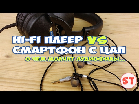 Hi-Fi плеер VS смартфон с ЦАП или о чем молчат аудиофилы...