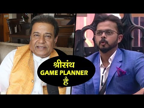 Anup Jalota Says Sreesanth Is Really Emotional Person & Play Dirty Game | Bigg Boss 12
