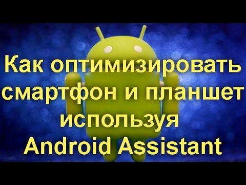 Как оптимизировать смартфон и планшет используя Android Assistant