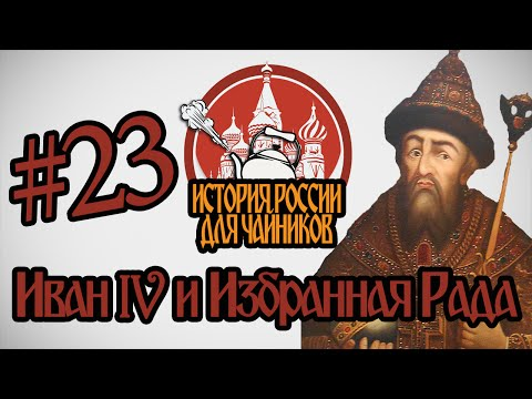 История России для чайников - 23 выпуск - Иван IV и Избранная Рада