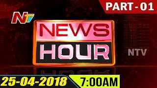News Hour || Morning News || 25th April 2018 || Part 01
