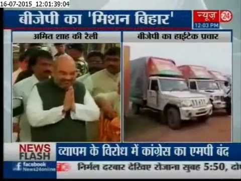 160 Raths: Amit Shah launches BJP campaign in Patna