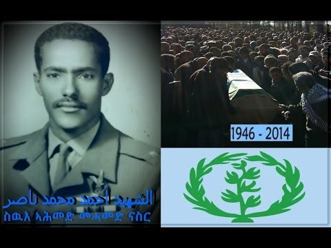 Semrrr TV 2014-03-29 Funeral Ahmed Mohamed Nasser leader of ELF-RC