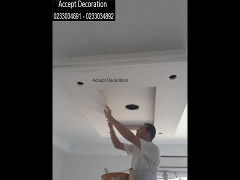 اسقف جبس بورد - ديكورات حوائط - Accept Decoration