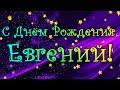 С Днем Рождения Евгений Поздравления С Днем Рождения Евгению С Днем Рождения Евгений Стихи mp3