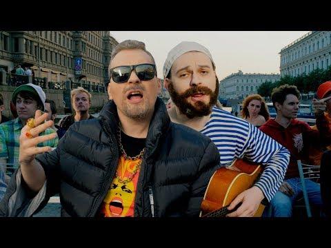 МС ХОВАНСКИЙ - ЧЕМПИОНЫ (Шнуров & Слепаков ДИСС)