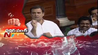 Rahul Gandhi Fires On PM Narendra Modi in Lok Sabha | Power Punch | NTV