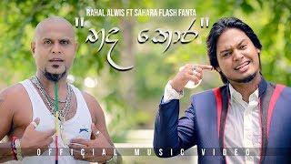 Thada Kora - Rahal Alwis ft Sahara Flash Fanta