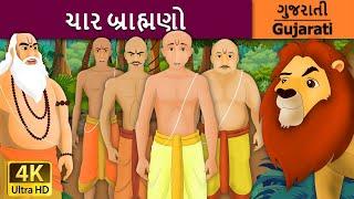 ચાર બ્રાહ્મણો | Four Brahmins in Gujarati | વાર્તા | Gujarati Varta | Gujarati Fairy Tales