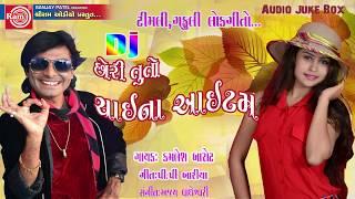 download lagu Kamlesh Barot 2017 Chhori Tu To Chaina Item P.p.bariya gratis