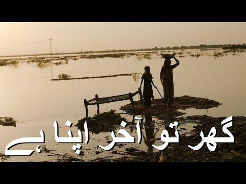 Adil Najam's Pakistan: Ghar Tou Akhir Apna Hai video