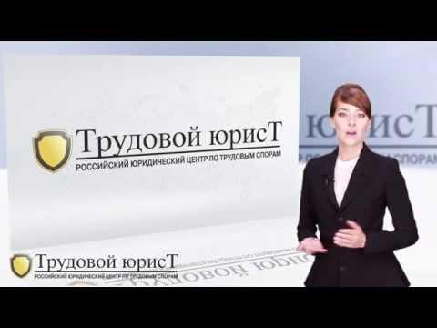 группы трудовой юрист онлайн бесплатно иллюзия сагах