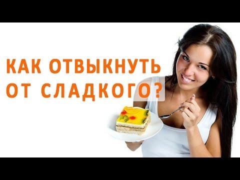 Как отвыкнуть от сладкого, если у вас диабет?