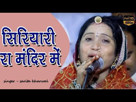 Siriyari Ra Mandir Mein || 2014 Latest Rajasthani Songs|| Sarita Kharwal video