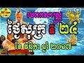 Video ហោរាសាស្ត្រសំរាប់ថ្ងៃសុក្រ ទី24 ខែវិច្ឆិកា ឆ្នាំ2017, khmer horoscope daily, Mc views