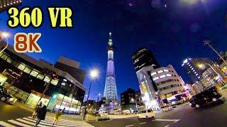 [ 8K 360 VR ] ヴァーチャルツアー VR東京ウォーク・東京スカイツリー Walking in TOKYO - Tokyo Skytree in the evening