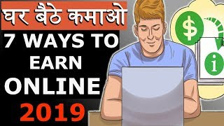 7 WAYS TO EARN MONEY ONLINE IN 2019 | घर बैठे कमाओ | BUSINESS IDEAS BY GIGL
