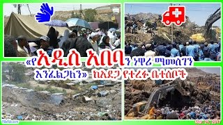 Ethiopia: «የአዲስ አበባን ነዋሪ ማመስገን እንፈልጋለን» ከአደጋ የተረፉ ቤተሰቦች - Thank you for Addis Ababa Residnets - DW