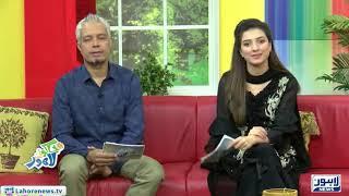 Jaago Lahore Episode 203 - Part 4/4 - 25 September 2017
