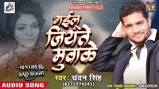 SAD SONG # गइलू जियते मुवाके Chandan Singh New Superhit Sad Song 2018