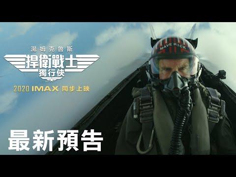 【捍衛戰士:獨行俠】最新預告 - 2020年暑假 IMAX同步登場