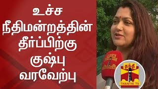 EXCLUSIVE | Khushboo welcomes SC Judgement on Child Marital Rape | Thanthi Tv