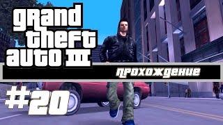Прохождение Grand Theft Auto III #20 Последняя просьба