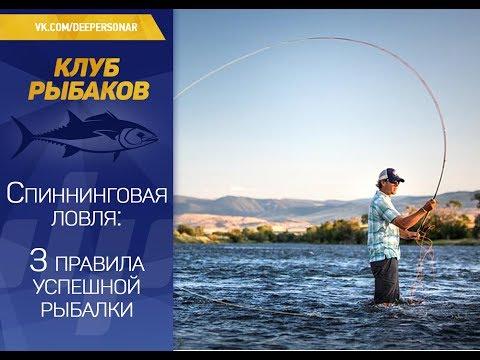 правила рыбалки спиннингом