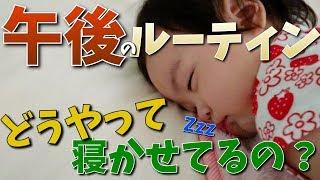 【お昼寝前のルーティン】ママとの大切な時間 1歳2ヶ月の赤ちゃん みはるんchannel