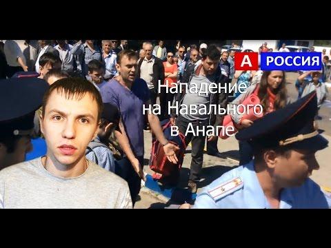 Нападение на Навального в Анапе Полное Видео Сегодня