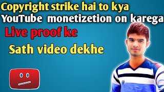 Copyright strike hai to kya channel monetize hoga || by. Shiva tech