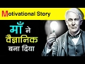 बल्ब के आविष्कारक की सच्ची कहानी | Motivational and Inspirational Real Story in Hindi |  Alva Edison