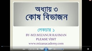 BIOLOGY CHAPTER 3 LECTURE 1 FOR  CLASS 9 & CLASS 10 IN BANGLADESH