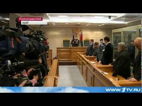 Суд Вынес Приговор Главарю Кущевской Банды Сергею Цапку. 2013