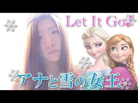 Disney's FROZEN - Let It Go by Idina Menzel (Adore Gelee Cover) アナと雪の女王 -耳コピ ピアノ弾き語り