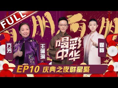 陸綜-喝彩中華S2