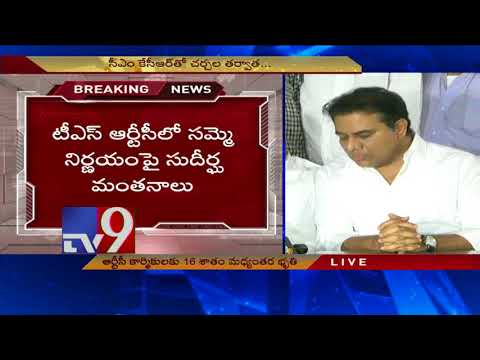 TS Ministers press meet after meeting with RTC employees - TV9