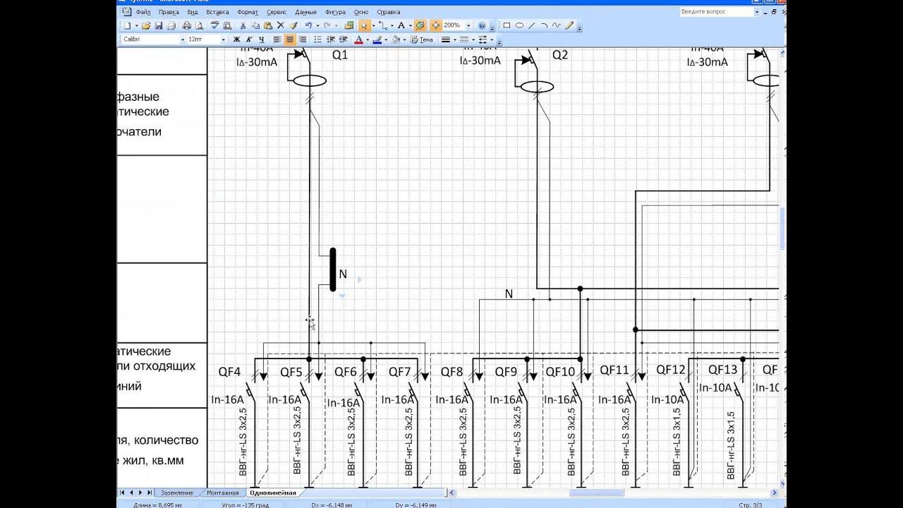 Линейная схема электропроводки