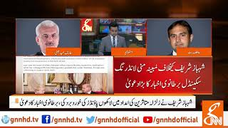 Sharif family should be treated like other criminals, analysis Arif Hameed Bhatti