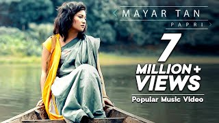 Mayar Tan | Bangla Music Video | Papri | Mahmud Jewel | JK Majlish