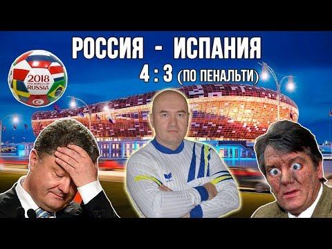Украина в шоке от победы России над Испанией на ЧМ-2018