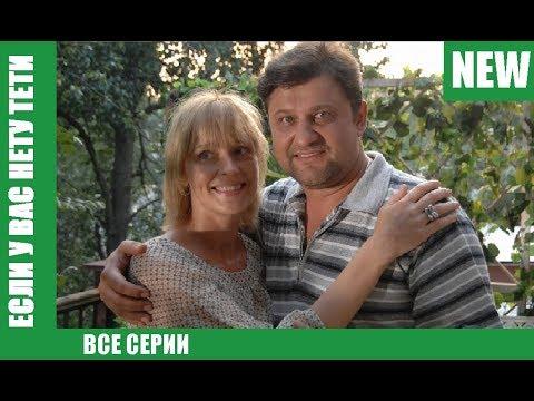 Всеми любимая комедия! ЕСЛИ У ВАС НЕТУ ТЕТИ Комедия Русские СЕРИАЛ 2017 HD